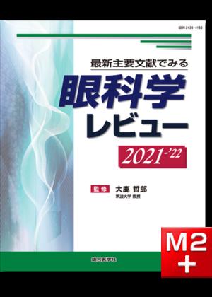 最新主要文献でみる 眼科学レビュー2021-'22