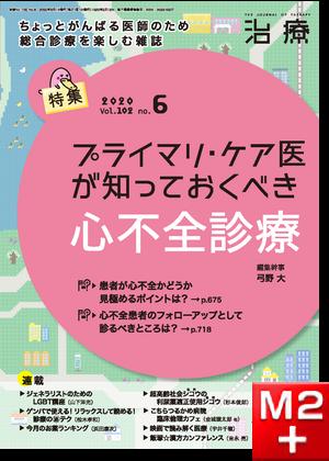治療 2020年6月 Vol.102 No.6 プライマリ・ケア医が知っておくべき心不全診療