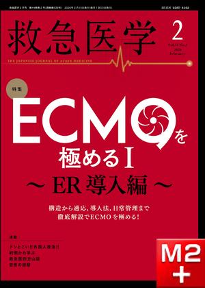 救急医学 2020年2月号 第44巻第2号 ECMOを極めるⅠ~ER導入編~