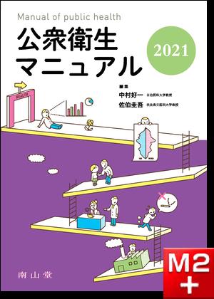 公衆衛生マニュアル 2021 第39版