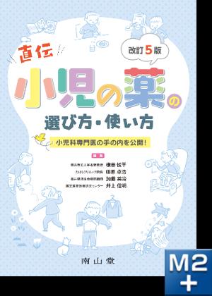 小児の薬の選び方・使い方改訂5版