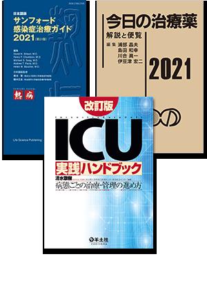 [202107] 臨床現場で役立つセット-3