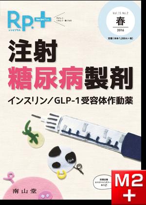 Rp.+レシピプラス 2016年春号 Vol.15 No.2 注射糖尿病製剤 インスリン/GLP-1受容体作動薬