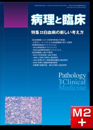 病理と臨床 2015年 2月号(33巻2号)白血病の新しい考え方
