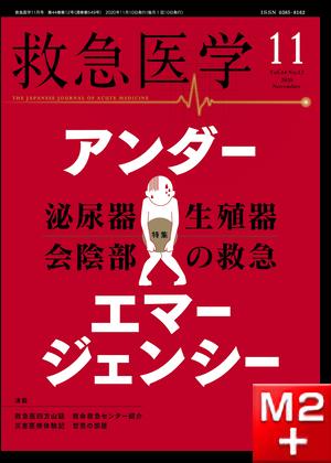 救急医学 2020年11月号 第44巻第12号 アンダー・エマージェンシー 泌尿器・生殖器・会陰部の救急
