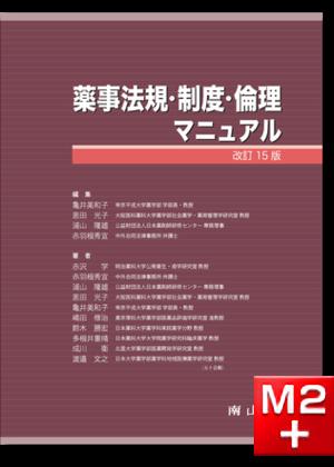 薬事法規・制度・倫理マニュアル 第15版