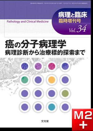 病理と臨床 2016年臨時増刊号 癌の分子病理学