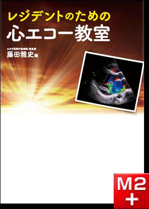 レジデントのための 心エコー教室 これから心エコーを始める人にお薦めの一冊