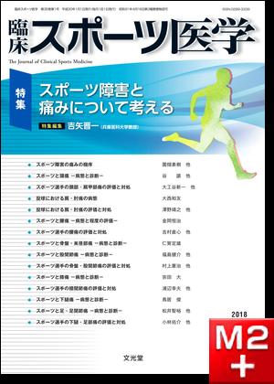 臨床スポーツ医学 2018年1月号(35巻1号)スポーツ障害と痛みについて考える