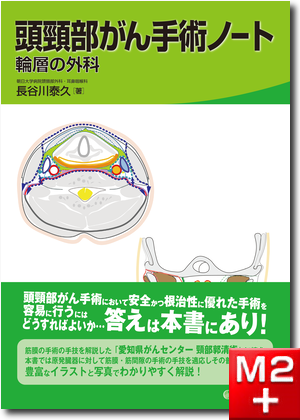 頭頸部がん手術ノート 輪層の外科