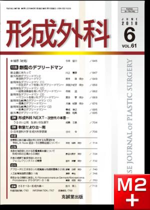 形成外科 2018年6月号【特集】創傷のデブリードマン