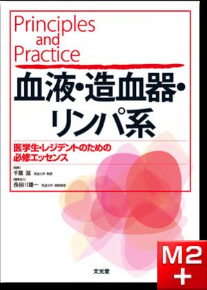 Principles and Practice 血液・造血器・リンパ系