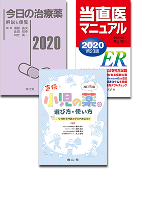 [202005] 新製品-小児の薬・今日・当直医セット