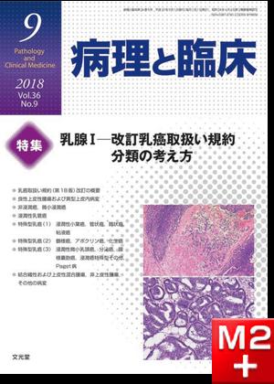 病理と臨床 2018年 9月号(36巻9号)乳腺 Ⅰ-改訂乳癌取扱い規約分類の考え方
