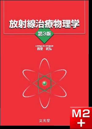 放射線治療物理学 第3版