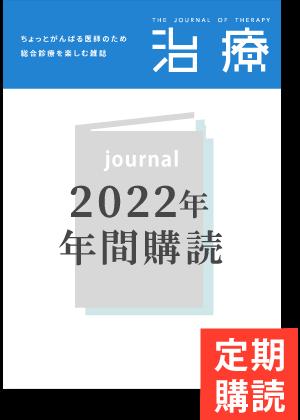 治療(CHIRYO)(2022年度年間購読)