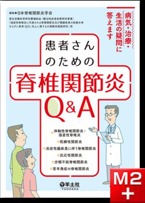 患者さんのための 脊椎関節炎Q&A〜病気・治療・生活の疑問に答えます