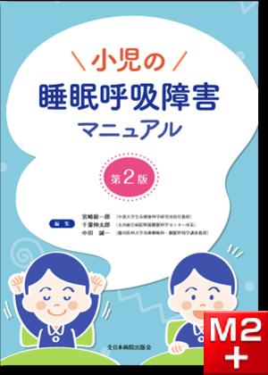 小児の睡眠呼吸障害マニュアル第2版