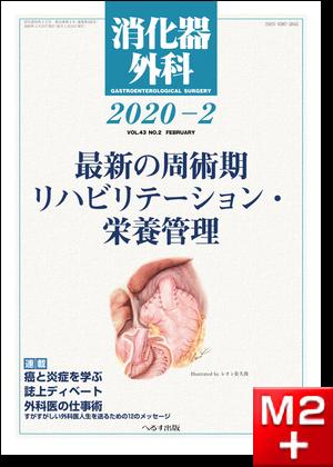 消化器外科 2020年2月号 第43巻第2号 最新の周術期リハビリテーション・栄養管理