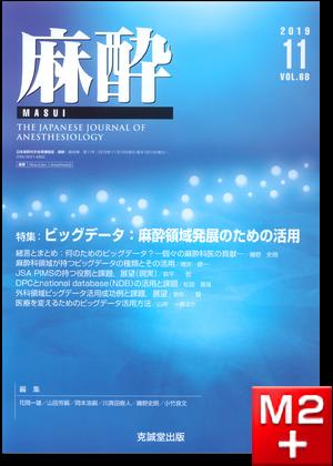 麻酔 2019年11月号【特集】ビッグデータ:麻酔領域発展のための活用