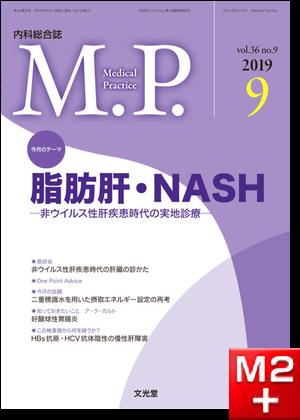 Medical Practice 2019年 9月号(36巻9号)脂肪肝・NASH~非ウイルス性肝疾患時代の実地診療