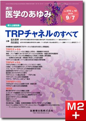 医学のあゆみ270巻10号 TRPチャネルのすべて