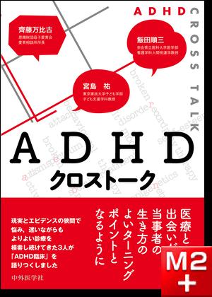 ADHDクロストーク
