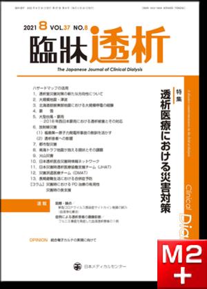 臨牀透析 2021 Vol.37 No.8 透析医療における災害対策