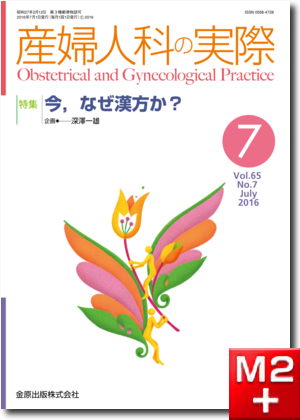 産婦人科の実際 2016年7月号 65巻7号 特集 今、なぜ漢方か?【電子版】
