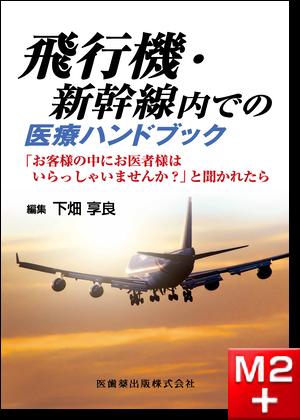 飛行機・新幹線内での医療ハンドブック~「お客様の中にお医者様はいらっしゃいませんか?」と聞かれたら