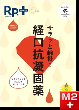 Rp.+レシピプラス 2016年冬号 Vol.15 No.1 サラッと納得!経口抗凝固薬