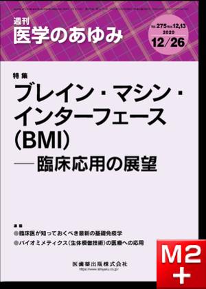 医学のあゆみ275巻12・13号 ブレイン・マシン・インターフェース(BMI)―臨床応用の展望