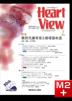 Heart View 2018年7月号 Vol.22 No.7 脂質代謝異常と循環器疾患