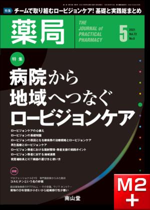 薬局 2021年5月 Vol.72 No.6 病院から地域へつなぐロービジョンケア
