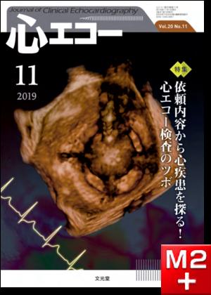 心エコー 2019年11月号(20巻11号)依頼内容から心疾患を探る!心エコー検査のツボ