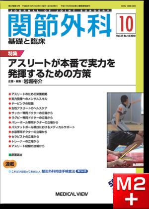 関節外科 2018年10月号 Vol.37 No.10 アスリートが本番で実力を発揮するための方策