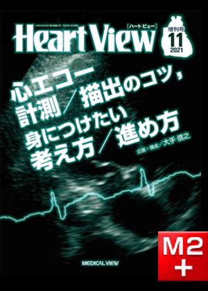 Heart View 2021年11月増刊号 Vol.25 No.12 心エコー 計測/描出のコツ,身につけたい考え方/進め方