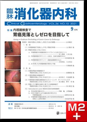 臨牀消化器内科 2021 Vol.36 No.10 内視鏡検査で胃癌見落としゼロを目指して