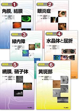 〈眼科診療ビジュアルラーニング〉1~6巻セット