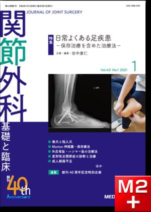 関節外科 2021年1月号 Vol.40 No.1 日常よくある足疾患 保存治療を含めた治療法