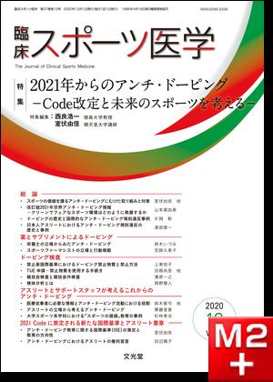 臨床スポーツ医学  2020年12月号(37巻12号) 2021年からのアンチ・ドーピング~Code 改定と未来のスポーツを考える
