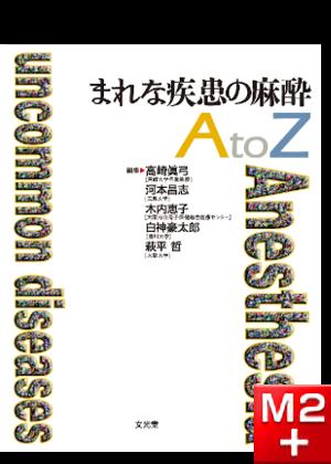 まれな疾患の麻酔AtoZ