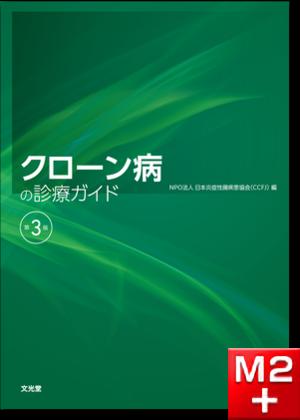 クローン病の診療ガイド 第3版
