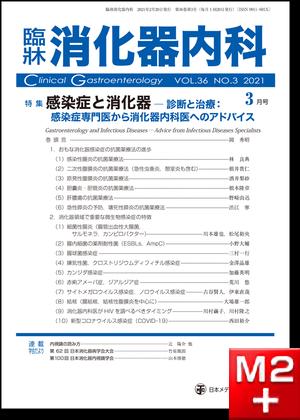 臨牀消化器内科 2021 Vol.36 No.3 感染症と消化器-診断と治療:感染症専門医から消化器内科医へのアドバイス