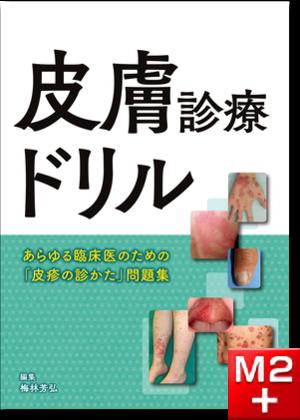 皮膚診療ドリル~あらゆる臨床医のための「皮疹の診かた」問題集