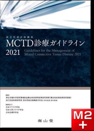 MCTD(混合性結合組織病)診療ガイドライン2021