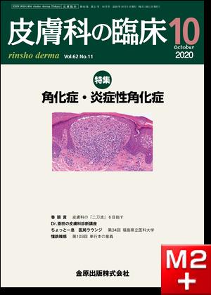 皮膚科の臨床 2020年10月号 62巻11号 特集 角化症・炎症性角化症【電子版】