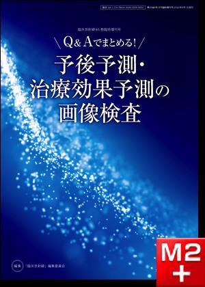 臨床放射線 2020年8月臨時増刊号 65巻8号 特集 Q&Aでまとめる!予後予測・治療効果予測の画像検査【電子版】