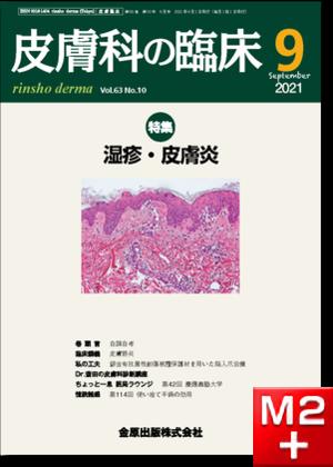 皮膚科の臨床 2021年9月号 63巻10号 特集 湿疹・皮膚炎 【電子版】
