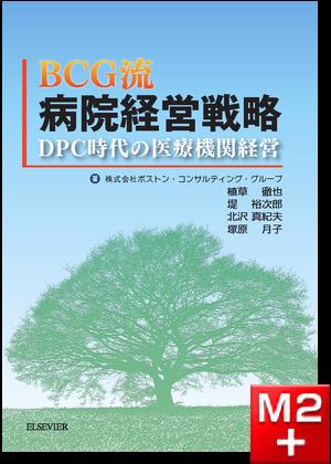 BCG流病院経営戦略: DPC時代の医療機関経営